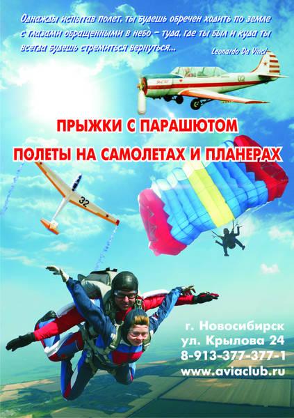 В подарок прыжок с парашютом